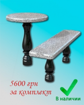 SLN-01 - Круглый столик с лавкой на фигурных ножках (на могилу возле памятника)_1