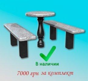 SLN-02 - Круглый стол на балясине и две скамейки на прямых ножках_1
