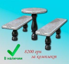 SLN-04 - Гранитный круглый стол и две лавки на фигурных ножках. В наличии на складе._1