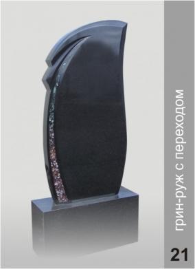 Памятник MZ_21
